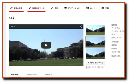 動画編集ソフト 無料DL