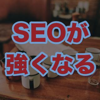 トレンドブログのSEOが強くなる楽天ソーシャルニュースの使い方