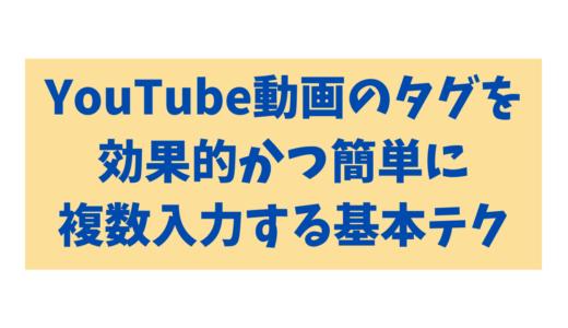 YouTube動画のタグを効果的かつ簡単に複数入力する基本テク(カンマで区切る)