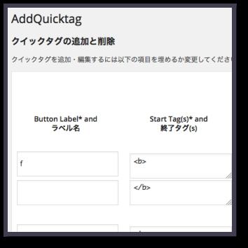 HTMLタグを簡単に挿入できるAddQuicktagの使い方(ワードプレスプラグイン)