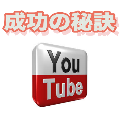 YouTube 攻略