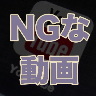 YouTube動画でアドセンス収益を得る場合投稿NGのネタは?