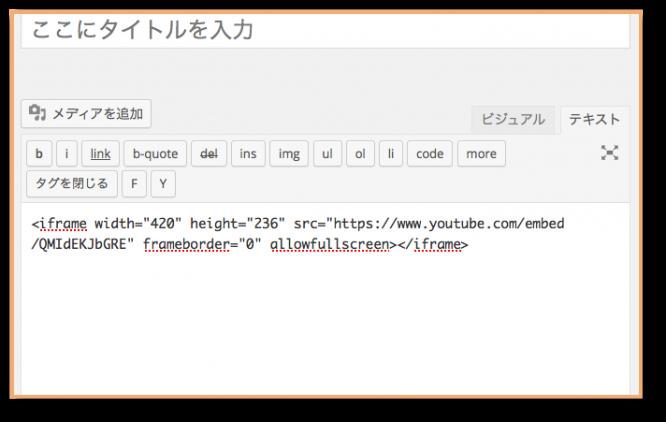 ワードプレスブログ他で動画を中央寄せ配置にする方法
