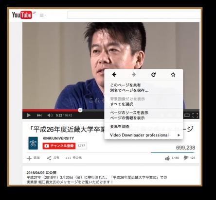 YouTubeでタグを調べる方法