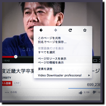 YouTubeでタグを調べる確認方法&人気動画に関連表示させる付け方は?