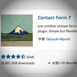 ワードプレスのおすすめ問い合わせフォームプラグインは「Contact Form 7」!