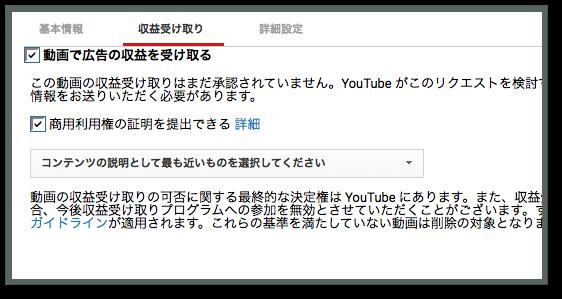 YouTube 収益化審査が通らない