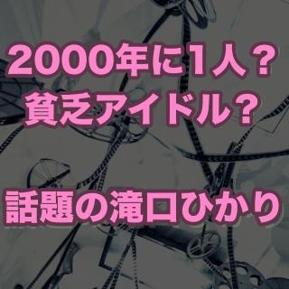 2000年に1人の美少女兼貧乏アイドル・滝口ひかりに学ぶ人気動画作成のコツ