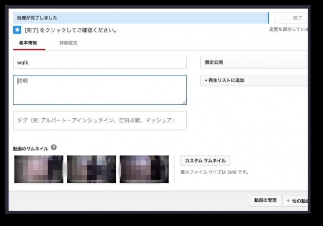 スクリーンショット(2015-05-16 12.28.08)