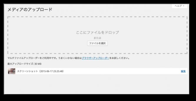 スクリーンショット(2015-06-17 23.38.16)