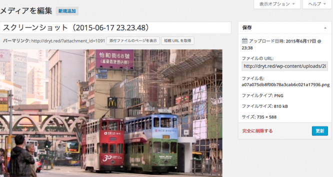 スクリーンショット(2015-06-17 23.38.25)