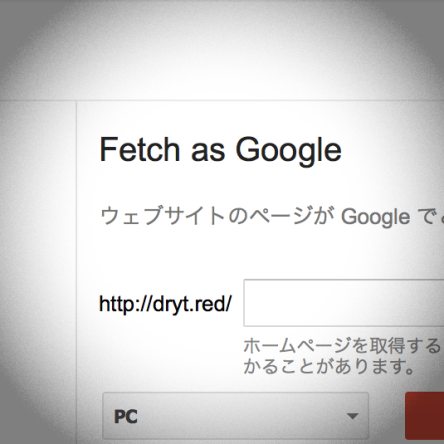 Fetch as Google(Search Console内の機能) 送信手順と効果を解説