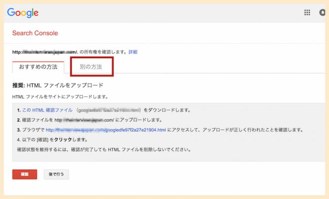 ワードプレス search console ウェブマスターツール