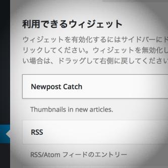 ワードプレスプラグイン『Newpost Catch』の設定・使い方解説