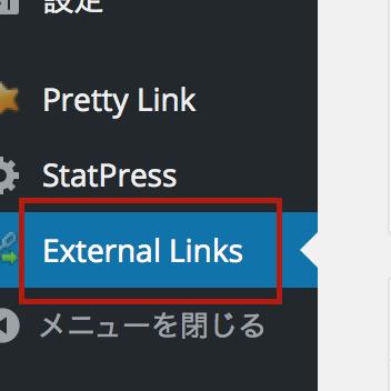 WP External LinksでワードプレスブログのSEOを有利にする(トレンドアフィリ講座)