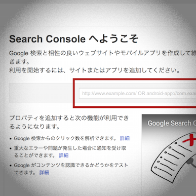 Google Search Console (旧ウェブマスターツール)の登録手順を解説