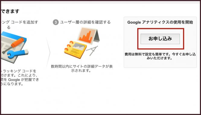 Googleアナリティクス ワードプレスサイト 設定 方法