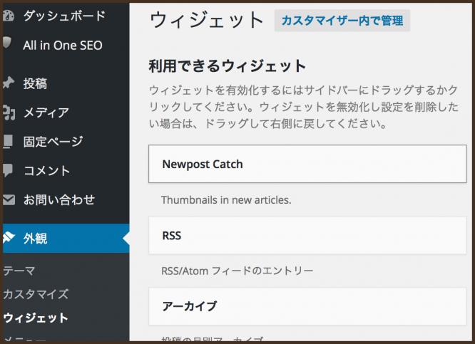 newpost catch 設定 ワードプレス