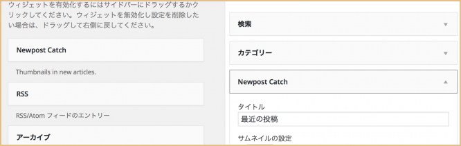 newpost catch 設定