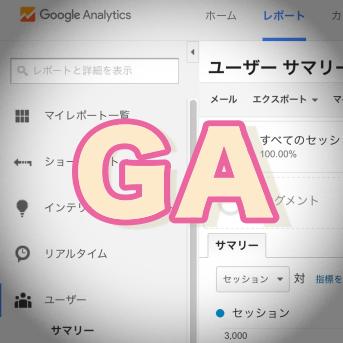 Googleアナリティクスをワードプレスサイトに設定する方法