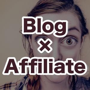 ブログアフィリエイトとは?その仕組みと初心者でも稼げる理由