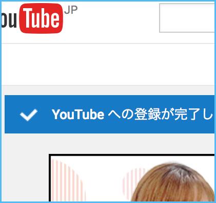 YouTube チャンネル アカウント 方法