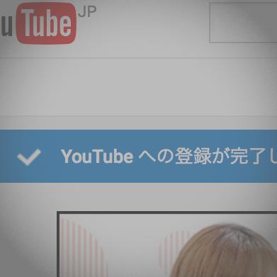 youtube チャンネル 作り方