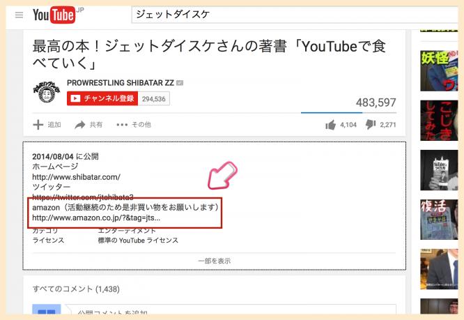 YouTubeでアフィリエイト