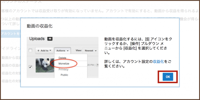 グーグルアドセンスとYouTubeチャンネルを紐づけて動画を収益化する手順