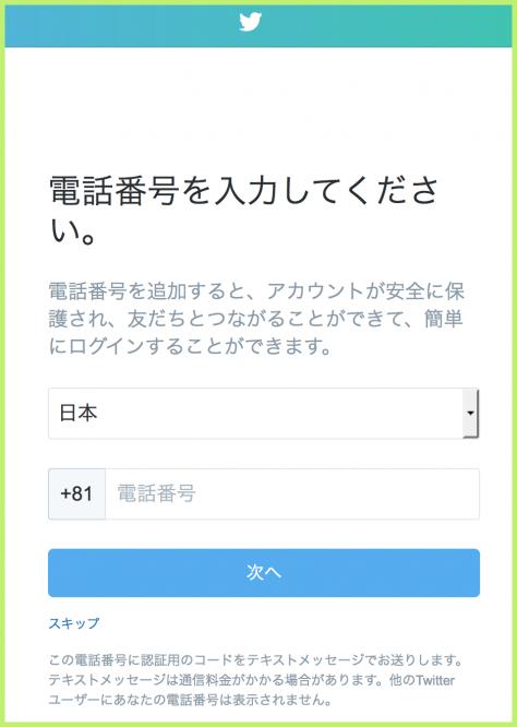 Twitterアカウント登録の方法