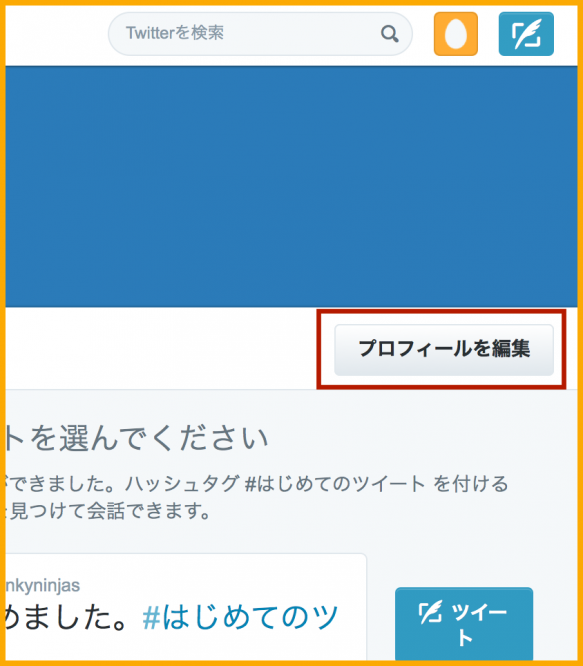 Twitterアカウント取得後の基本設定