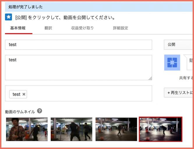 YouTubeに動画をアップロード〜収益化する