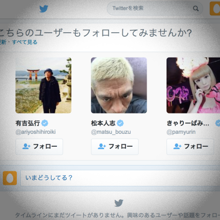 Twitterアカウント登録の方法を解説(ネットビジネス入門)