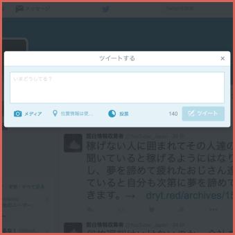 トレンドブログの記事をTwitterで拡散させる方法