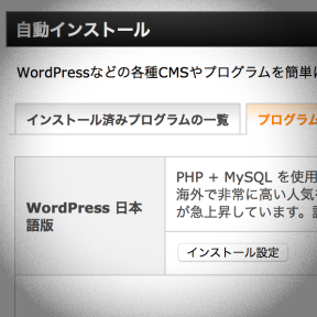 エックスサーバーでワードプレスサイトを作成する手順