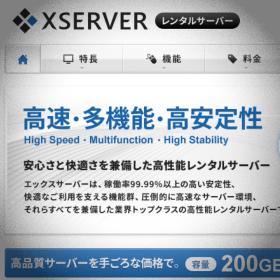 A8.netのセルフバックでエックスサーバーと安く契約する方法(トレンドブログ入門)