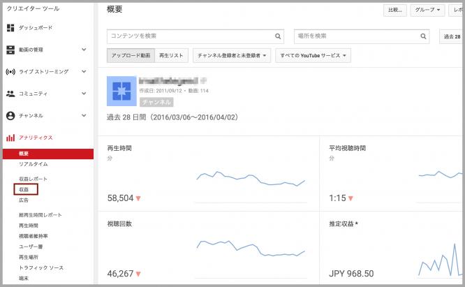 YouTube 収益化 チャンネル 動画 報酬 確認方法