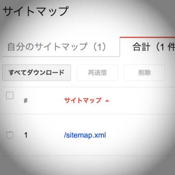 ワードプレスのプラグイン『Google XML Sitemaps』の設定方法