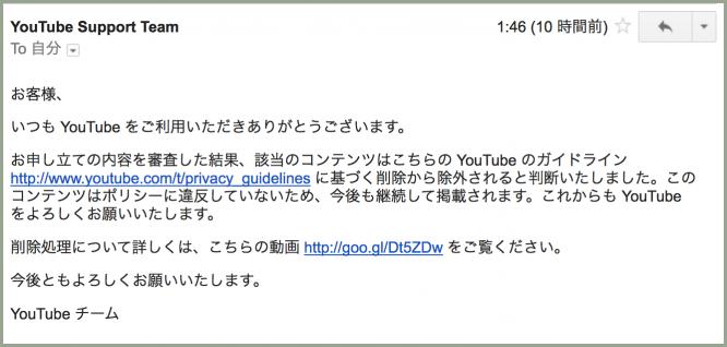 YouTube 警告 メール 対処