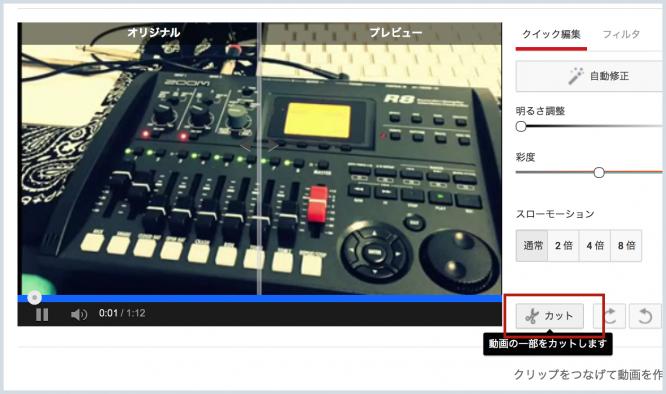 YouTube エディタ カット 方法