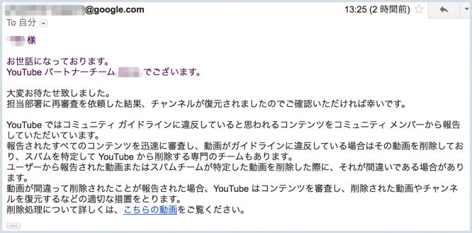YouTube チャンネル停止 削除 申し立て