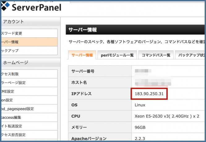 SPFレコード設定 DNSレコード アスメル