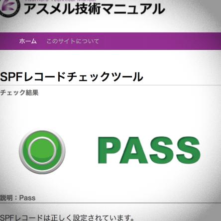 メルマガ到達率を上げる方法ですぐやるべきはSPFレコード(DNS)設定!