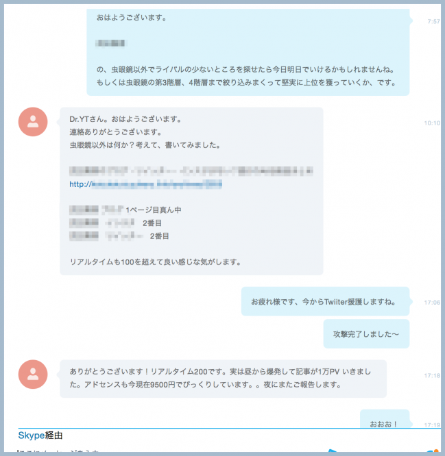 ブログアフィリ トレンドブログ 記事 爆発