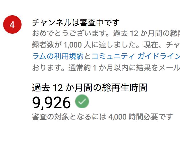 再生4,000時間&登録者1,000人