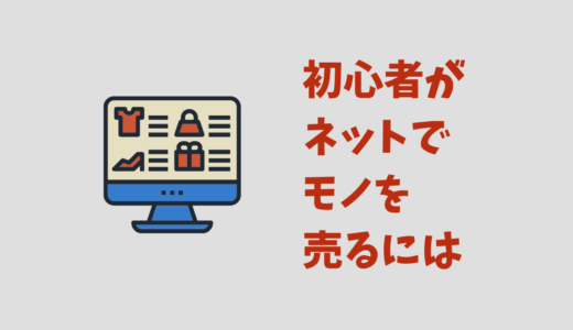 【解説動画付き】初心者が商品をネットショップで個人販売する時の基礎知識!(セールスページ編)