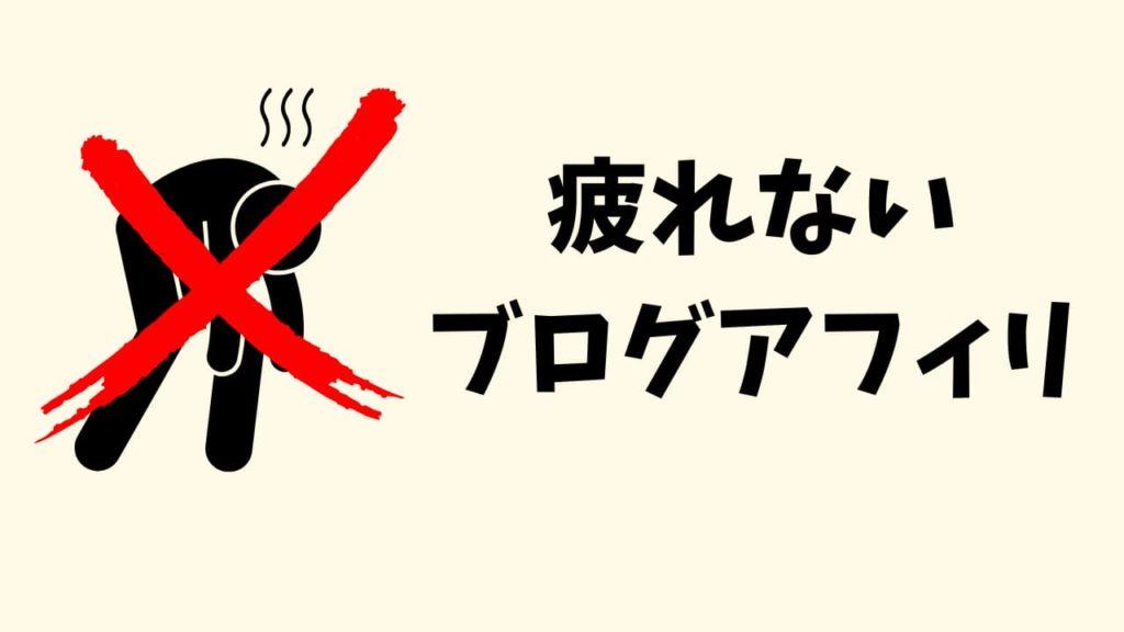 ブログアフィリ 記事ネタ
