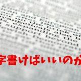 ブログアフィリ 文字数