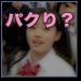 橋本環奈「バカッコイイ」CMはリアル高校生のパクり?…動画ネタがない人はパクれ!